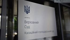 Law Services - Review of the decision of the Commercial Court of Cassation of the Supreme Court of Ukraine