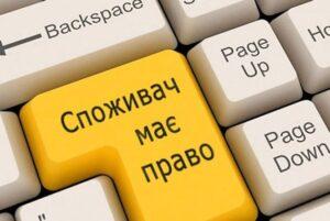 Верховний Суд України відступив від складеної судової практики у спорах про захист прав споживачів: ризики законодавця